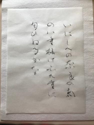 『書・コトハジメ』テレハジメご報告_b0153663_10275345.jpeg
