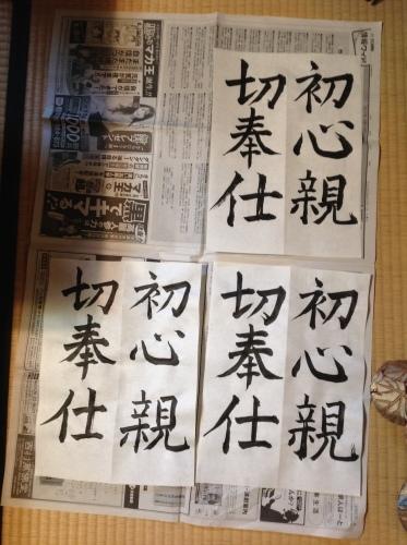 『書・コトハジメ』テレハジメご報告_b0153663_10321526.jpeg