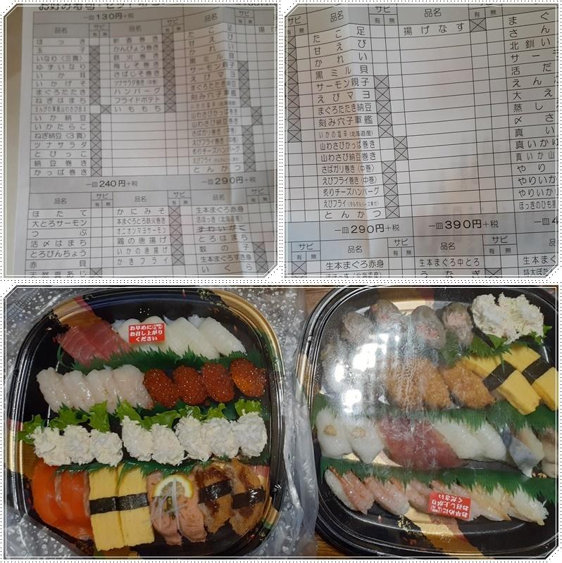 持ち帰り寿司で楽しむ♪_b0236665_10184948.jpg