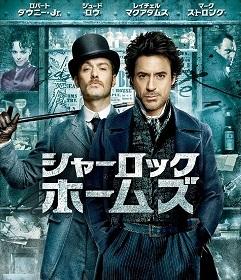 『シャーロック・ホームズ』_e0033570_21174035.jpg