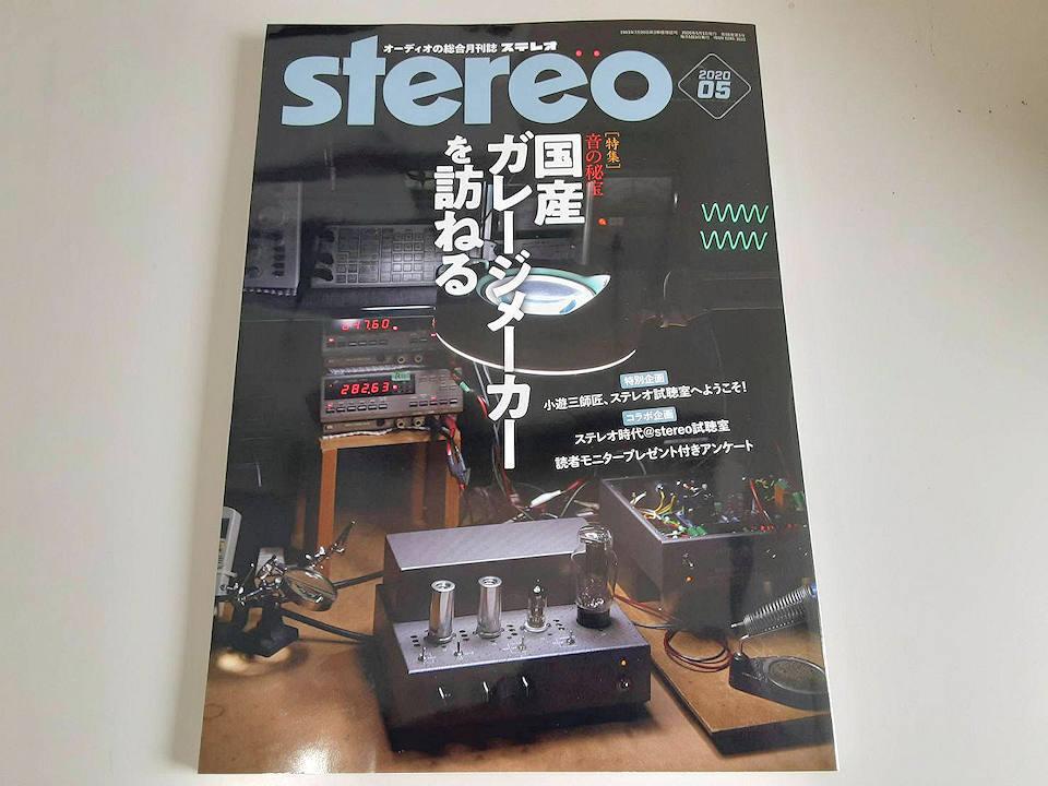Stereo5月号来る!_b0350085_09431150.jpg