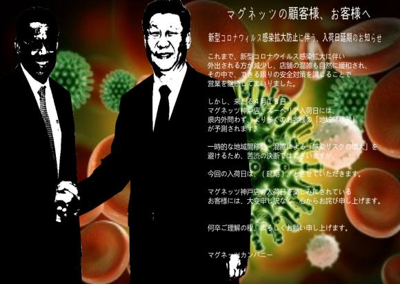 新型コロナウィルス感染拡大防止に伴う、神戸店4/18入荷日延期のお知らせ。_c0078587_19361888.png