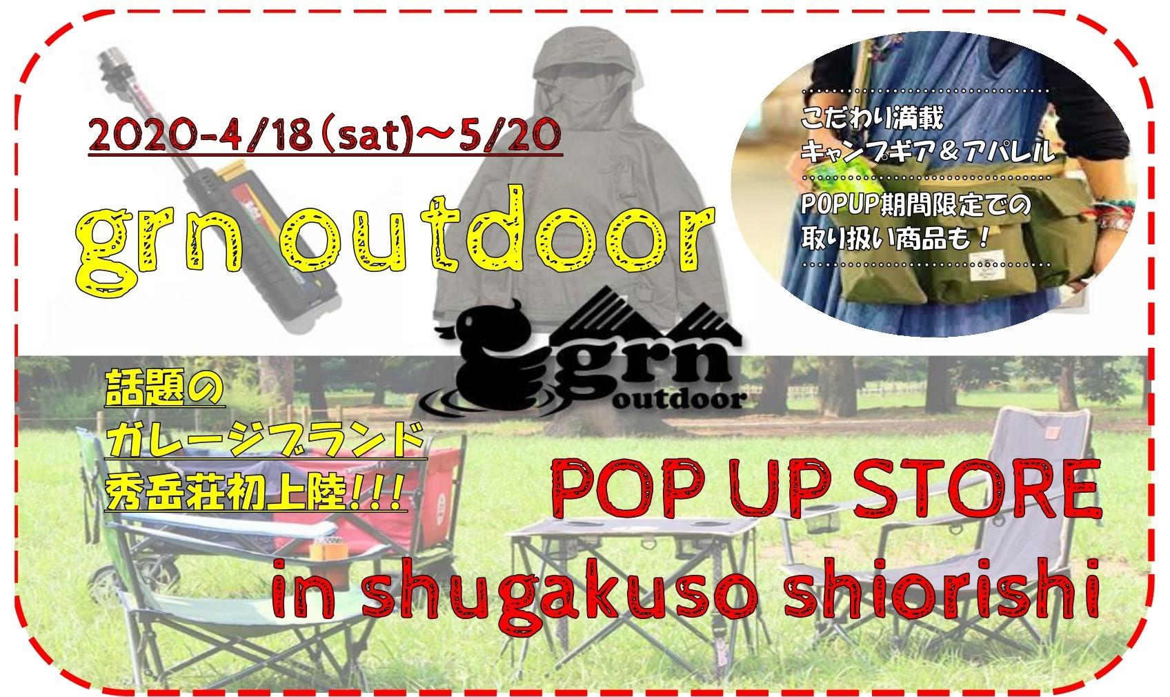 「grn outdoor」POPUP STORE in SHUGAKUSO SHIROISHI_d0198793_15584758.jpg