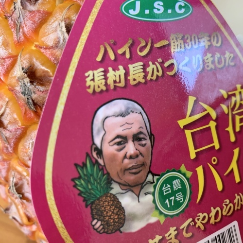 綿あめミルクティー販売日 台湾パイナップルの旨いこと_a0134394_05525252.jpeg