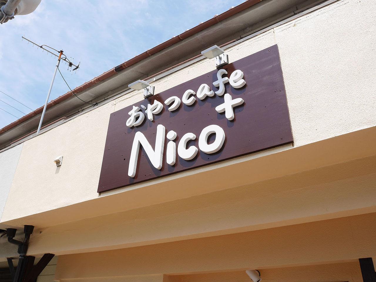 明石市荷山町|「おやつcafe Nico+」さん 2020年4月15日オープン!_a0129705_03054945.jpg
