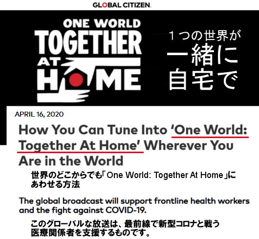 """今週末、""""One World: Together At Home"""" 全世界の人々に向けた世界初の超特大音楽イベントが全世界で放送されます_b0007805_04502188.jpg"""