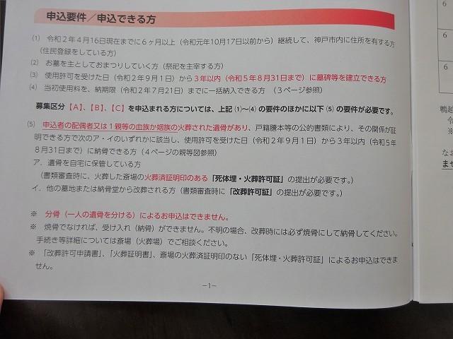 神戸市営墓園 申込み受付開始!_e0363711_09193889.jpg