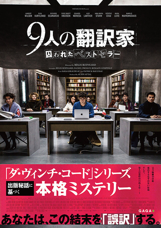9人の翻訳家/囚われたベストセラー_f0396811_21264093.jpg