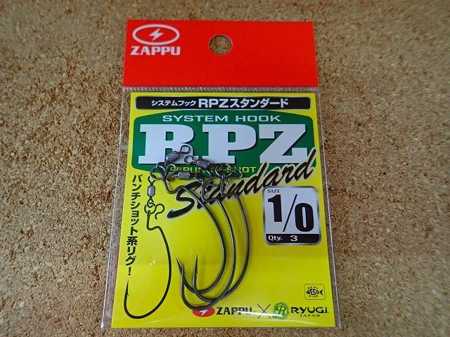 [バス]ザップから新製品RPZスタンダードが入荷いたしました。_a0153216_18575930.jpg