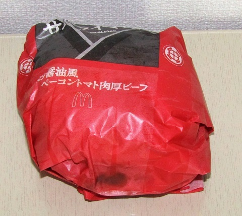 【マック】サムライマック 炙り醤油風ベーコントマト肉厚ビーフ~Ifでの話_b0081121_15261434.jpg