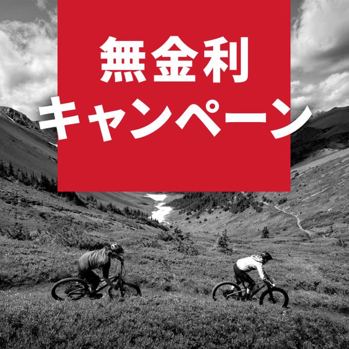【TREK無金利キャンペーン開催中!】_c0225621_17483183.jpg