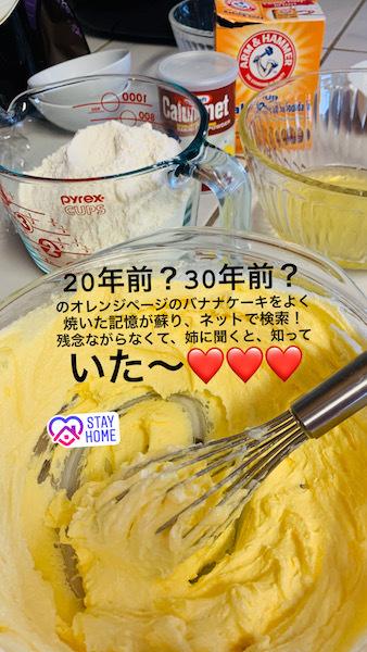 お家でバナナケーキ作り〜♬_c0187025_10484026.jpg