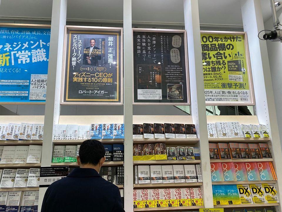丸善丸の内本店に巨大なポスターが、、、_e0120837_22290204.jpg