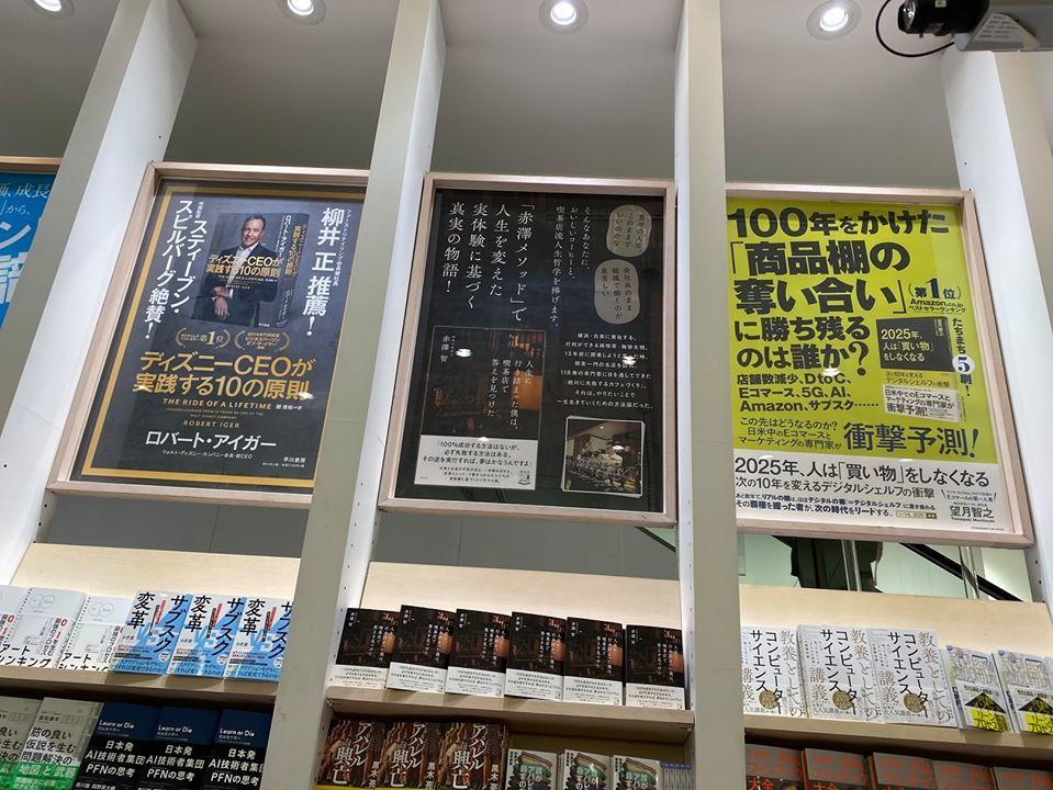 丸善丸の内本店に巨大なポスターが、、、_e0120837_22292352.jpg