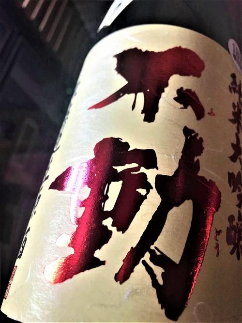 【日本酒】不動『吊るし💧しぼり』純米大吟醸 無濾過生原酒 酒こまち50磨き 限定 令和1BY🆕_e0173738_10422579.jpg