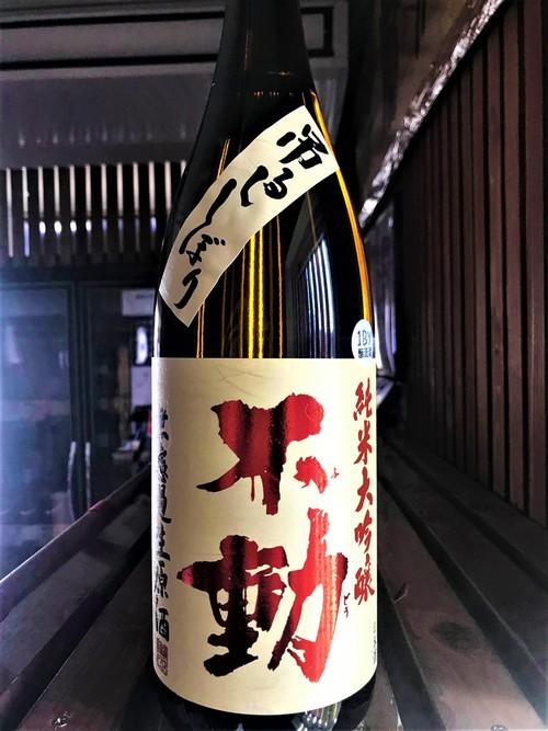 【日本酒】不動『吊るし💧しぼり』純米大吟醸 無濾過生原酒 酒こまち50磨き 限定 令和1BY🆕_e0173738_10474625.jpg