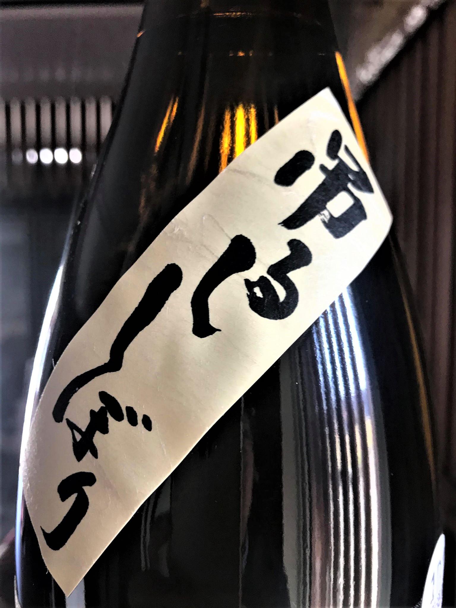 【日本酒】不動『吊るし💧しぼり』純米大吟醸 無濾過生原酒 酒こまち50磨き 限定 令和1BY🆕_e0173738_10475851.jpg
