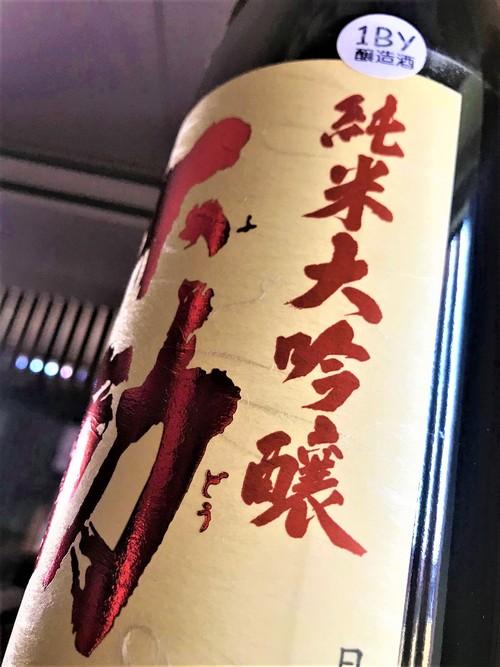 【日本酒】不動『吊るし💧しぼり』純米大吟醸 無濾過生原酒 酒こまち50磨き 限定 令和1BY🆕_e0173738_1050406.jpg