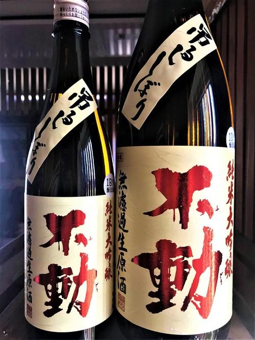 【日本酒】不動『吊るし💧しぼり』純米大吟醸 無濾過生原酒 酒こまち50磨き 限定 令和1BY🆕_e0173738_10511725.jpg