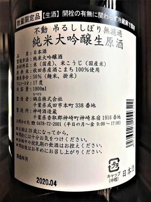 【日本酒】不動『吊るし💧しぼり』純米大吟醸 無濾過生原酒 酒こまち50磨き 限定 令和1BY🆕_e0173738_10513641.jpg