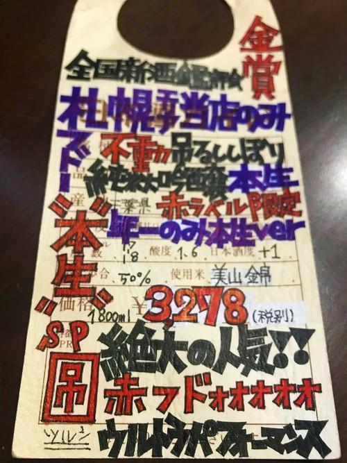 【日本酒】不動『吊るし💧しぼり』純米大吟醸 無濾過生原酒 酒こまち50磨き 限定 令和1BY🆕_e0173738_10514634.jpg