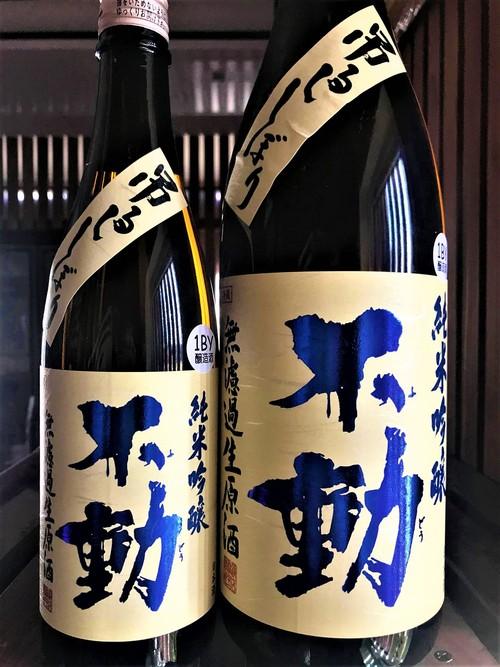 【日本酒】不動『吊るし💧しぼり』純米大吟醸 無濾過生原酒 酒こまち50磨き 限定 令和1BY🆕_e0173738_10522928.jpg