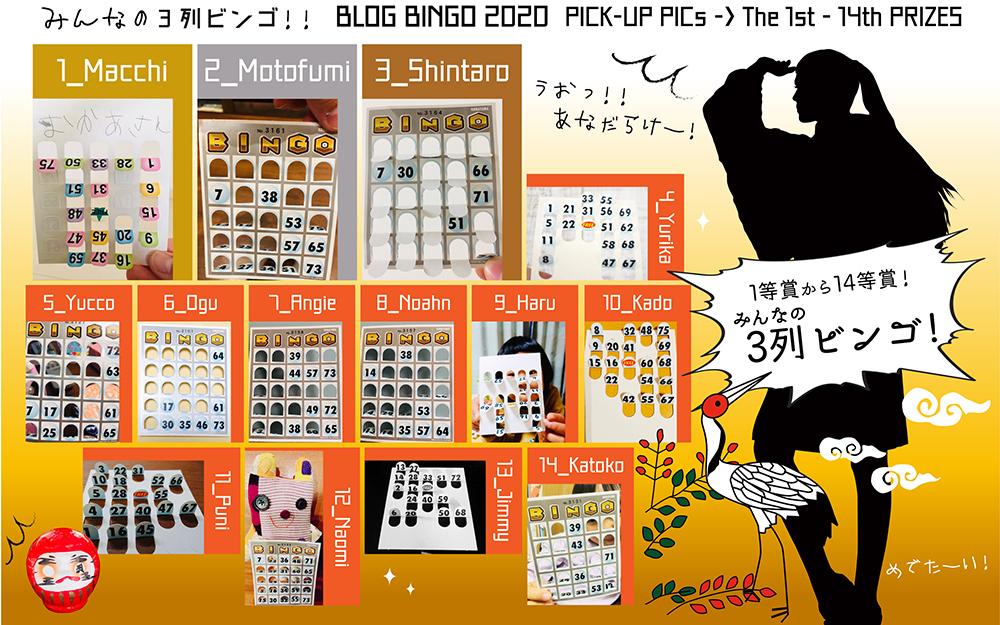 【BLOG BINGO 2020】PICK-UP PICs : 祝*1等賞〜14等賞のみんなのビンゴカード!_d0018646_20251528.jpg