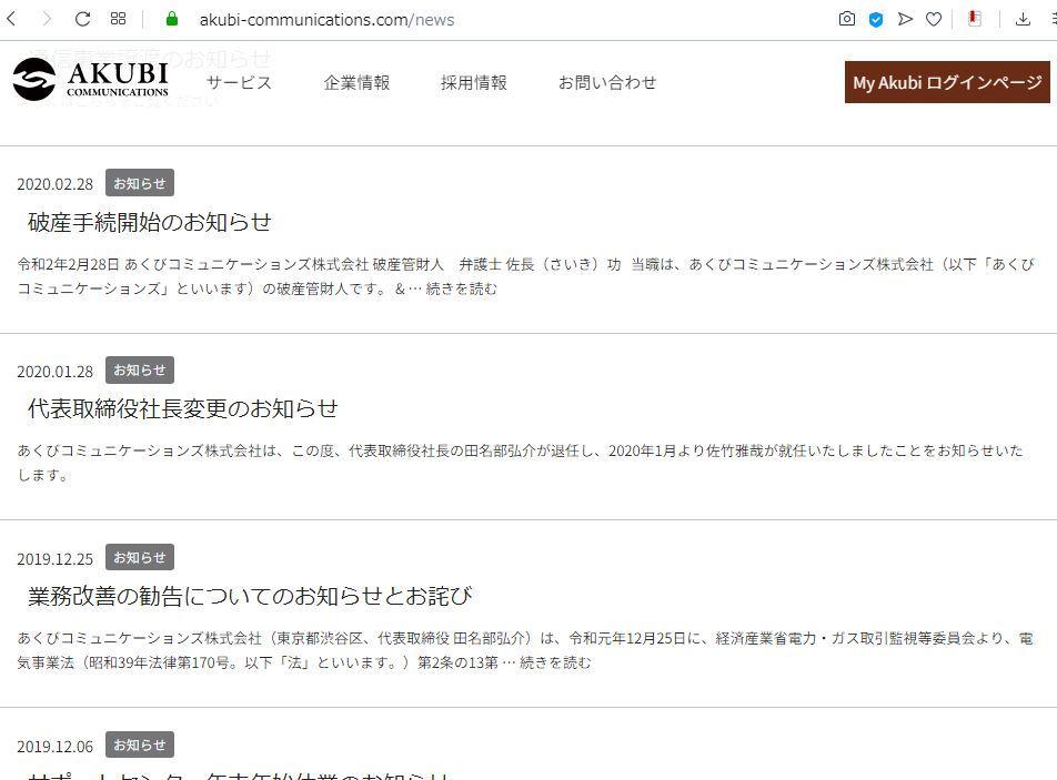 あくびネット の今_e0121147_09161998.jpg