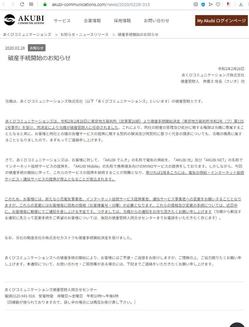 あくびネット の今_e0121147_09214880.jpg