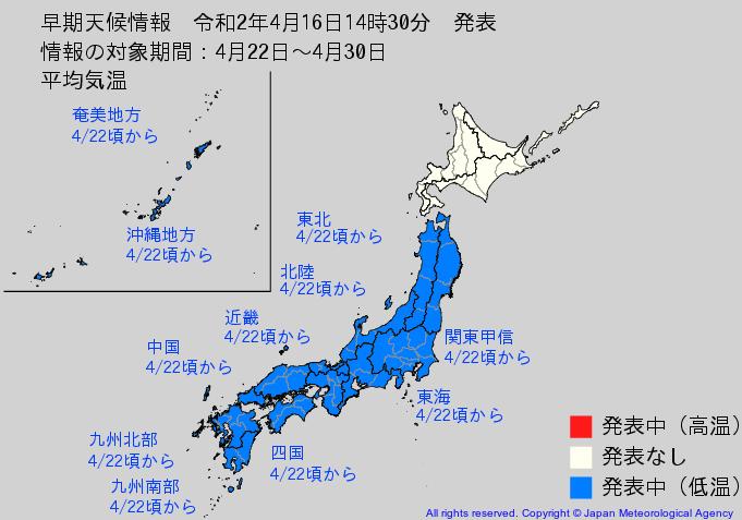 気象庁 天気 予報 高知