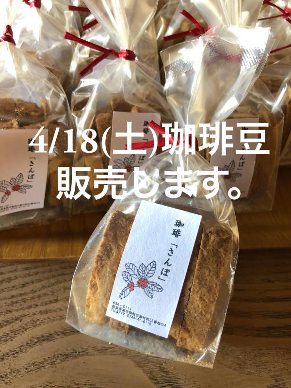 ☕️コーヒー豆販売のお知らせ_b0176381_10052271.jpg