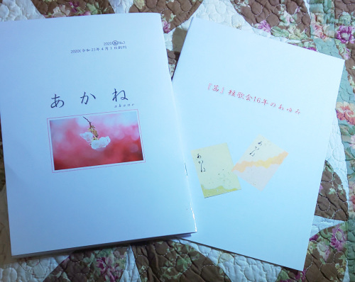 飯島由利子氏「あかね」を創刊する_c0216213_23434634.jpg