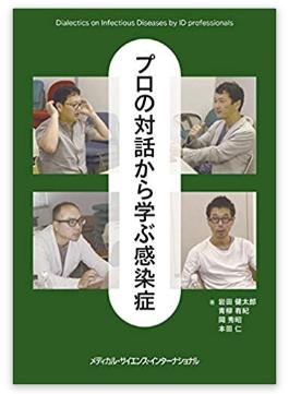 本の紹介:プロの対話から学ぶ感染症_e0156318_21301998.png