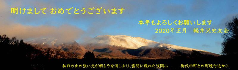 軽井沢史友会通信1月号より 「子年について考える」_d0164519_12432231.jpg