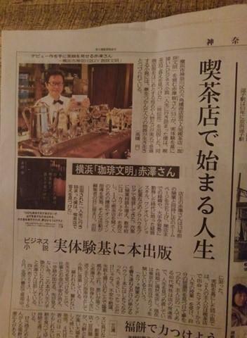 本日4/18(土)の神奈川新聞朝刊に拙著に関する記事が載ってます!_e0120837_12393537.jpg