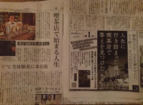 本日4/18(土)の神奈川新聞朝刊に拙著に関する記事が載ってます!_e0120837_12394967.jpg