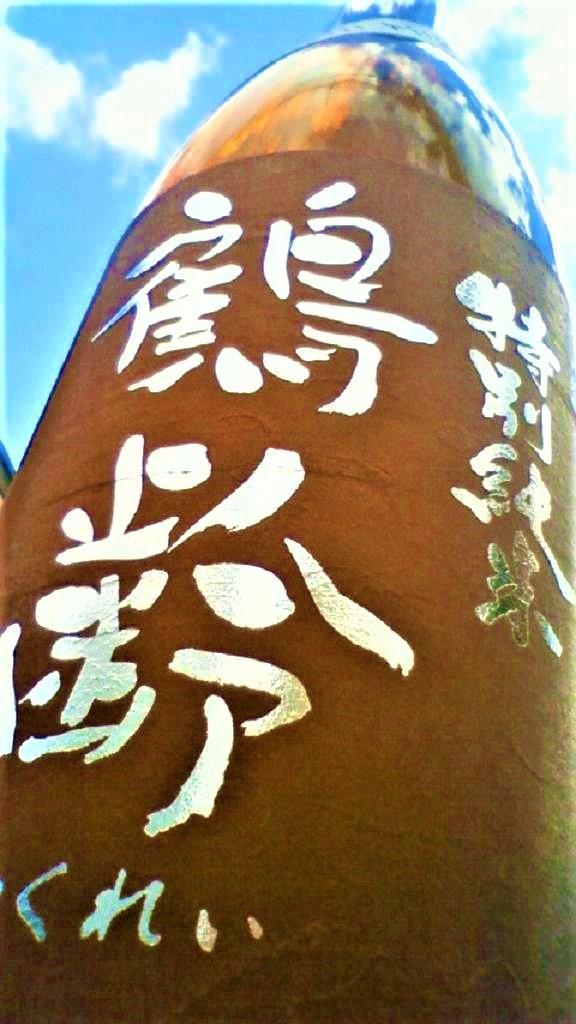 【日本酒】鶴齢 特別純米 無濾過生原酒 山田錦55磨き 特別限定蔵出し 令和1BY??_e0173738_1053547.jpg