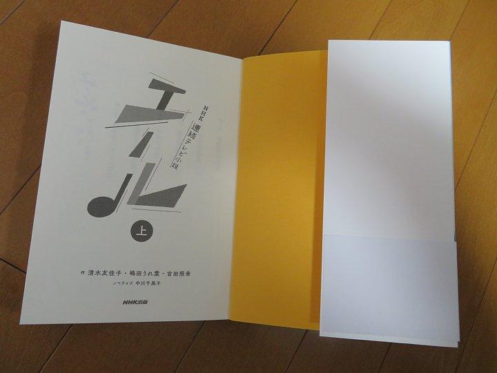 2020年4月23日 「エール」上巻を読んで   !(^^)!_b0341140_14332245.jpg