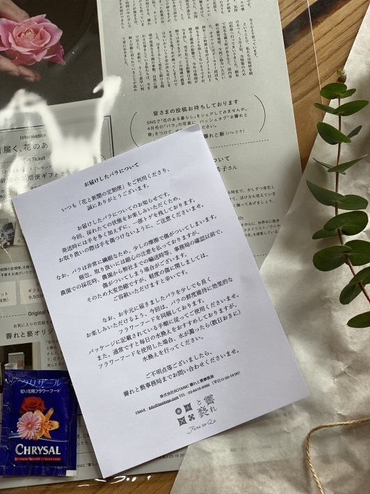花と新聞の定期便☆_c0152341_21475341.jpg