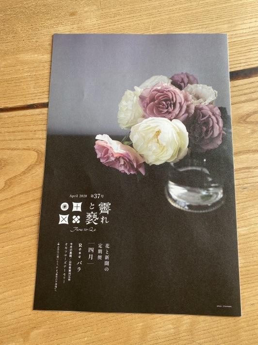 花と新聞の定期便☆_c0152341_21483833.jpg