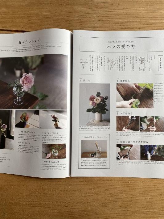 花と新聞の定期便☆_c0152341_21493981.jpg