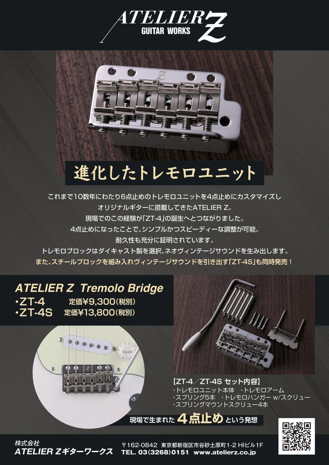 New!!  ATELIER Z Tremoro Bridge_b0091544_20121320.jpg
