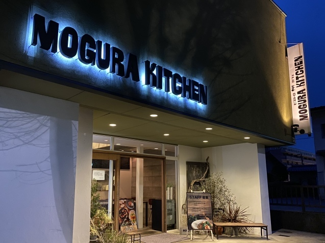 MOGURA KITCHEN(モグラキッチン)(金沢市浅野本町)_b0322744_14052861.jpeg