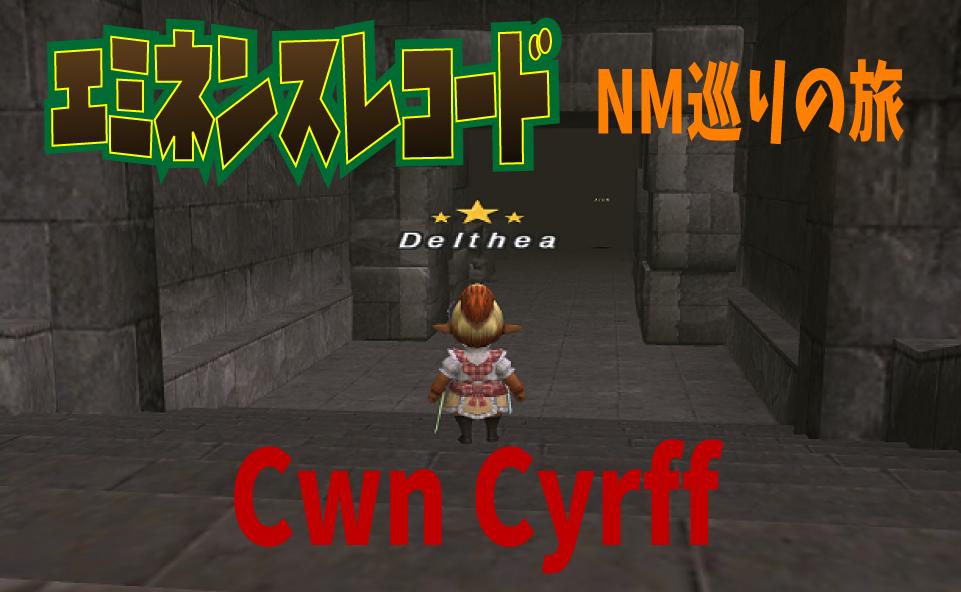 エミネンスレコードNM巡りの旅 ~Cwn Cyrff~_e0401547_20095696.png
