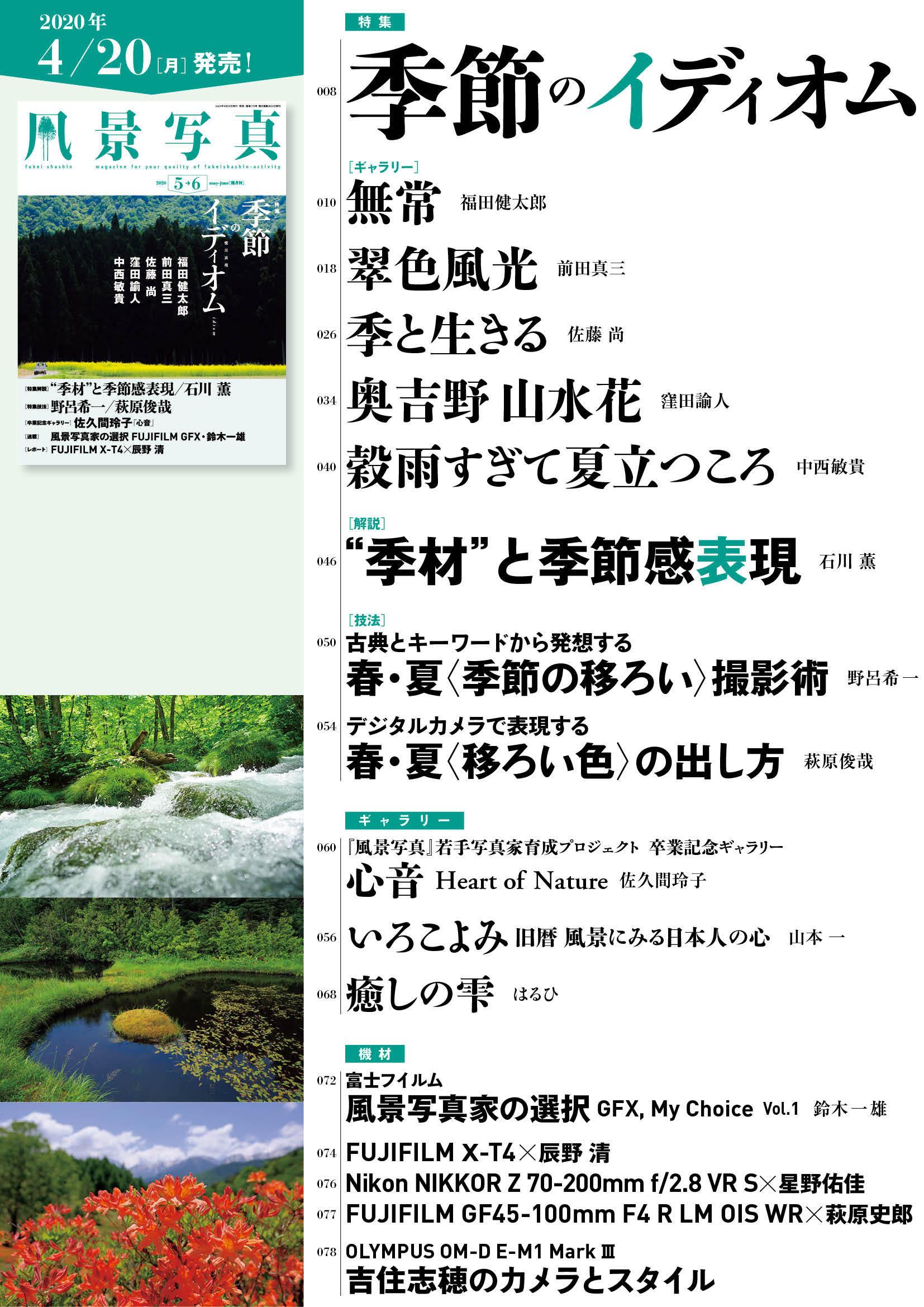 『風景写真』《2020年5-6月号》は4月20日(月)発売開始!_c0142549_22461740.jpg
