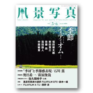 『風景写真』《2020年5-6月号》は4月20日(月)発売開始!_c0142549_23013008.jpg