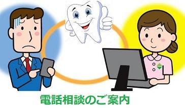 自然歯科電話相談のすすめ_d0338857_09412534.jpg