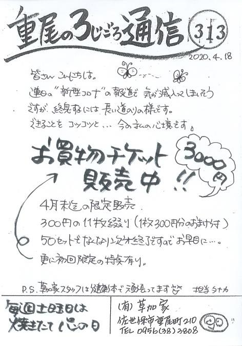 重尾の3じごろ通信 No.313_e0196258_10130377.jpg