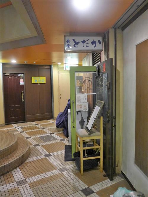 【テイクアウト情報】五反田「食堂とだか」_f0232060_15423097.jpg