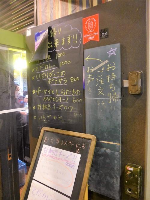 【テイクアウト情報】五反田「食堂とだか」_f0232060_15424047.jpg